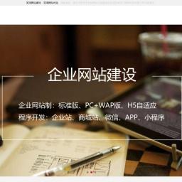芜湖网站建设_芜湖网络公司-芜湖芝麻开门网络科技有限公司