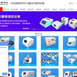 微流控芯片专家 - 苏州汶颢微流控技术股份有限公司
