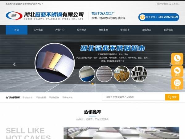 www.whguanya.com的网站截图