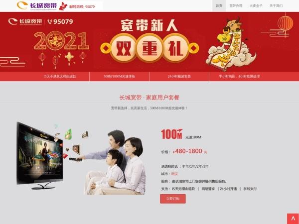 长城宽带网络服务有限公司武汉分公司
