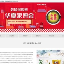 武汉家博会首页-武汉家博会门票[免费索取]2021武汉华夏家博会