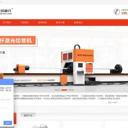 激光焊接机|激光切管机|光纤激光切割机|金属激光切割机厂家|武汉双成激光设备制造有限公司