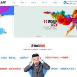 武汉盛世互联-网络推广_seo优化-11年专业设计开发经验