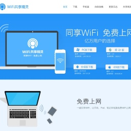 WIFI共享精灵—免费WIFI热点,随身WIFI免费上网软件
