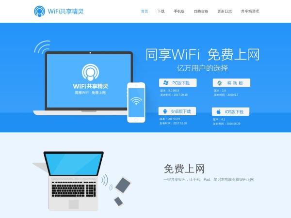 www.wifigx.com的网站截图