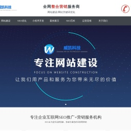 东莞SEO优化-网站建设-网络推广外包-东莞威凯科技