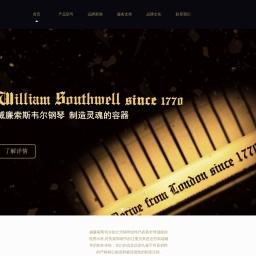 上海钢琴专卖店_进口钢琴专卖_英国进口钢琴-威廉索斯韦尔乐器有限公司
