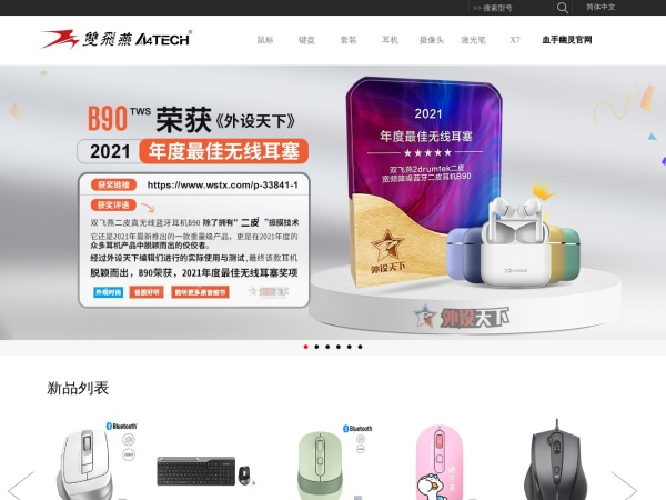 双飞燕中国官方网站