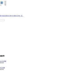 Win7之家(软媒) - Win7旗舰版下载 - Win7主题 - Win7系统下载 - Win7系统之家 - Win10系统下载 - Win7升级Win10教程 - Windows7之家 - Win7激活 - 软媒Win7优化大师、Win7系统之家官方网站