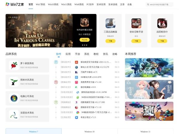 www.win7zhijia.cn的网站截图