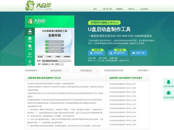 www.winbaicai.com的网站截图