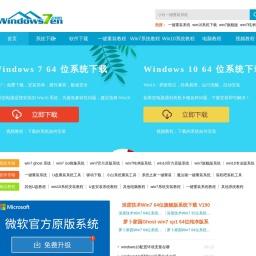 Win7纯净版_Win7旗舰版_Win7系统下载_Win7 32位系统下载_Win7 64位系统下载_windows7旗舰版 - Win7之家