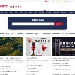 红酒世界网--全球葡萄酒搜索 wine-world.com