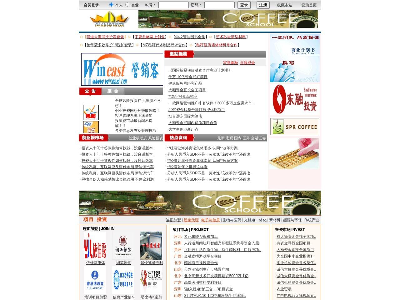 华清创业投资网