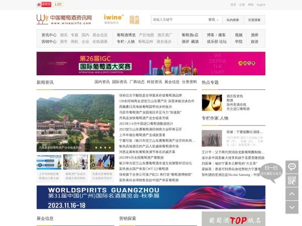 中国葡萄酒资讯网