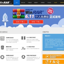 WinRAR - 压缩软件 老牌压缩软件知名产品  经典装机软件之一