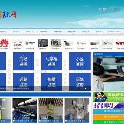 网际网-为企业办公运维一站式解决方案服务
