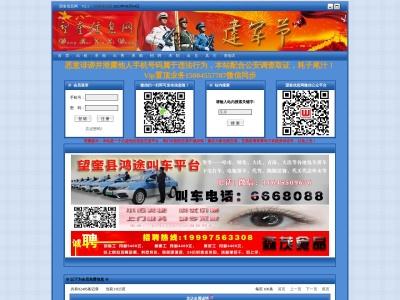 望奎信息网-双龙广告平台