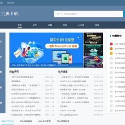 完美下载站_提供最新安全可靠的电脑软件下载,安卓应用市场
