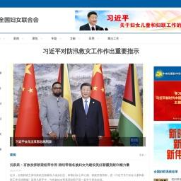 中华全国妇女联合会-首页