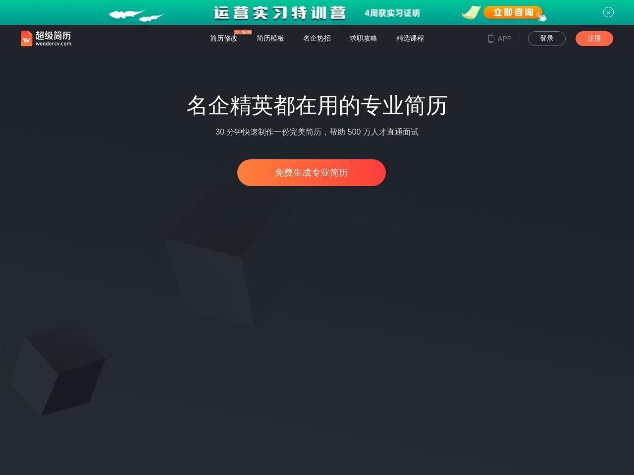 超级简历WonderCV的网站截图