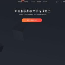 超级简历WonderCV - HR推荐简历模板,智能简历制作工具,专业中英文简历模板免费下载