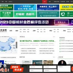 木业网 - 木业行业网络媒体平台