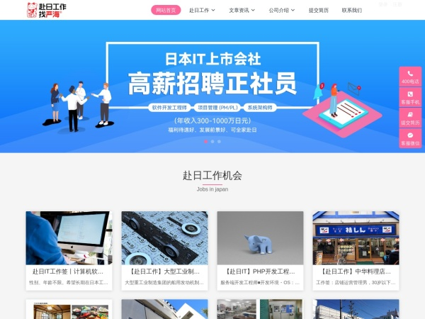 www.workinjapan.cn的网站截图