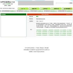 腾讯_中国网站_世界各国网址大全