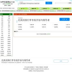 尼日利亚网站 - 世界各国网址大全