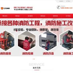 北京消防工程公司_北京消防改造喷淋改造_消防维保公司_北京亿杰消防工程公司