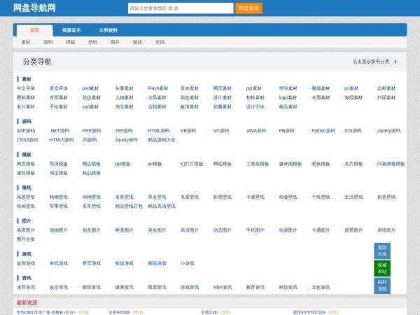www.wpan123.com的网站截图