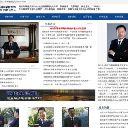 南京刑事律师-南京刑事辩护律师-专业律师辩护,免费咨询
