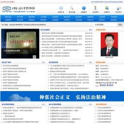南京律师网首页-南京律师事务所,专业律师咨询