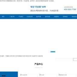 不锈钢耐腐蚀污水泵_提升泵_器材设备装置型号全-泵业厂家直供