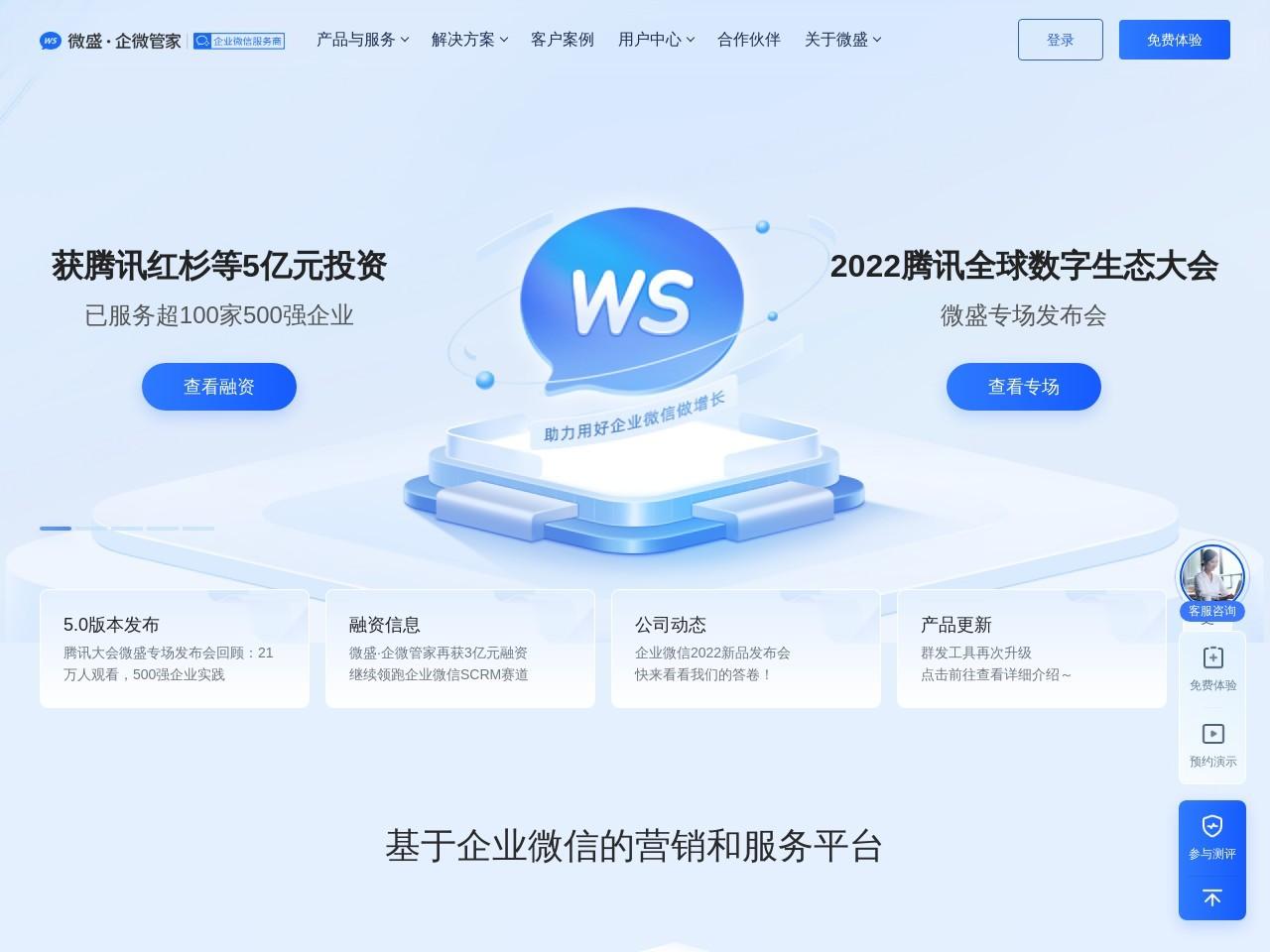微盛·企微管家 企业微信服务商 腾讯战略投资