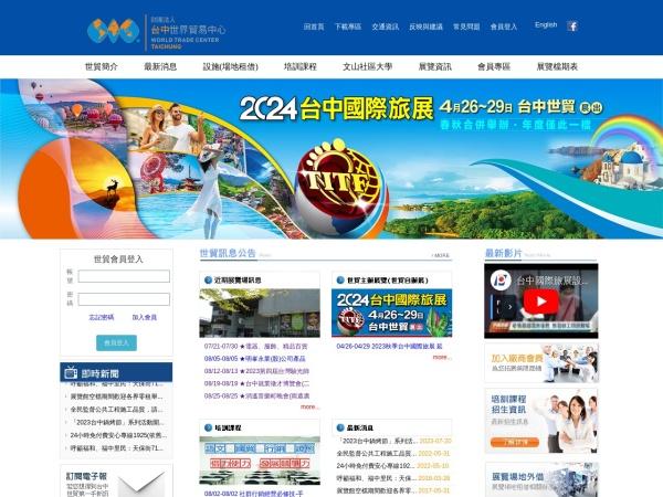 财团法人台中世界贸易中心