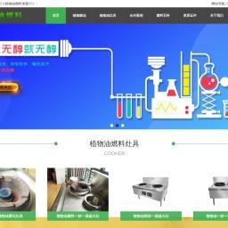 新型植物油燃料配方加盟_植物燃油专用灶具生产厂家-新源素新能源