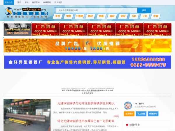 www.wufengguan.org的网站截图