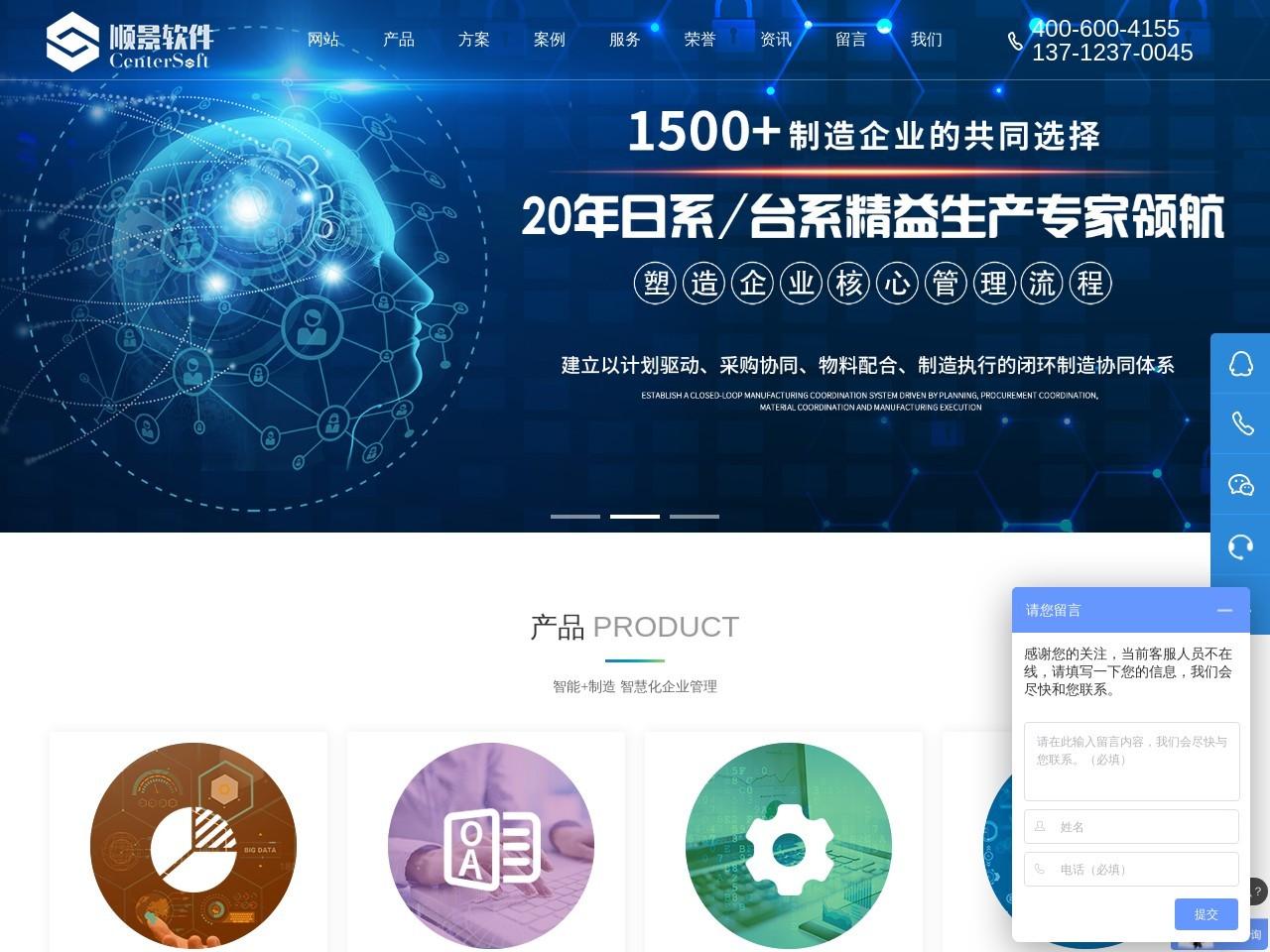 东莞ERP软件_广州云ERP_中山ERP_台湾工厂erp系统-广东顺景软件科技有限公司