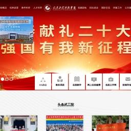 武汉工程科技学院——湖北省首批应用技术型试点高校