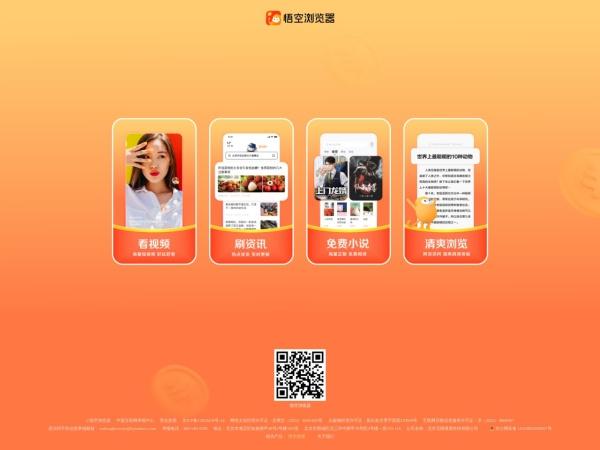 www.wukong.com的网站截图