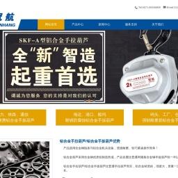 铝合金紧线器_铝合金手扳葫芦-冠航铝合金葫芦制造厂