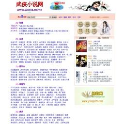 武侠小说网--经典原创武侠小说尽在www.wuxia.name