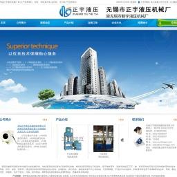 液压机械,单柱液压机,四柱液压机-无锡正宇液压机械制造公司