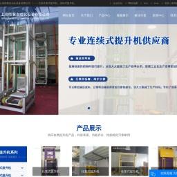 上海提升机_提升机厂家_往复式提升机-上海悟翼自动化设备有限公司