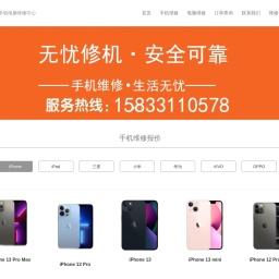 手机维修_苹果手机维修_手机上门维修-值得信赖的手机维修平台-无忧修机官网