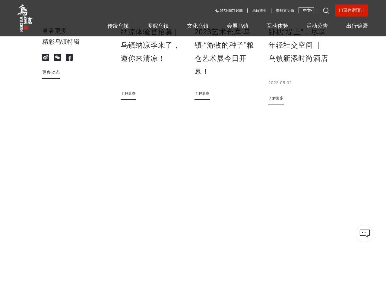 乌镇旅游官方网站
