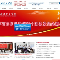 武威职业学院欢迎您 - Welcome to WuWei Occupational College