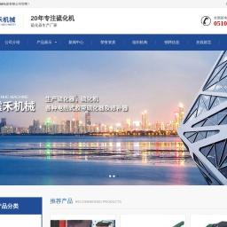 硫化器-无锡震禾机械电器有限公司
